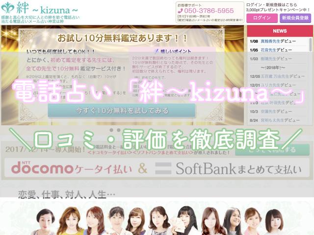 電話占い「絆〜kizuna〜」の口コミ・体験レポート