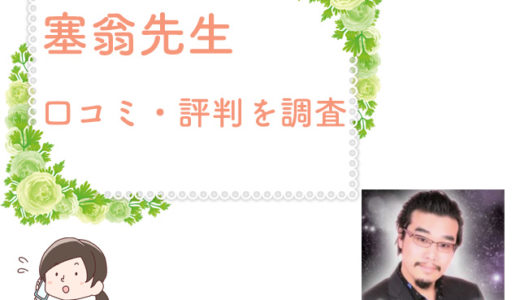 【電話占いピュアリ】塞翁先生の口コミ・評判を調査