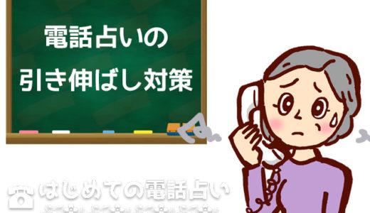 【すぐに切って!】電話占いで引き伸ばしをする占い師には要注意