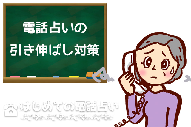 電話占いの引き伸ばし対策